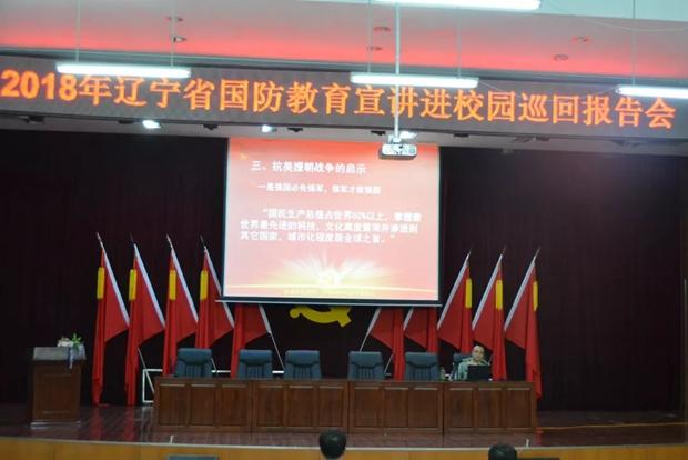 2018年辽宁省国防教育宣讲走近辽宁工程职业学院
