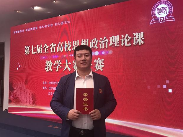 喜讯:我院在辽宁省第七届高校思想政治理论课教学大赛上成绩优异