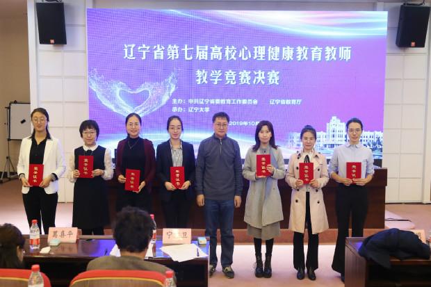 喜讯:我院在辽宁省第七届高校心理健康教育教师教学竞赛上获优异成绩