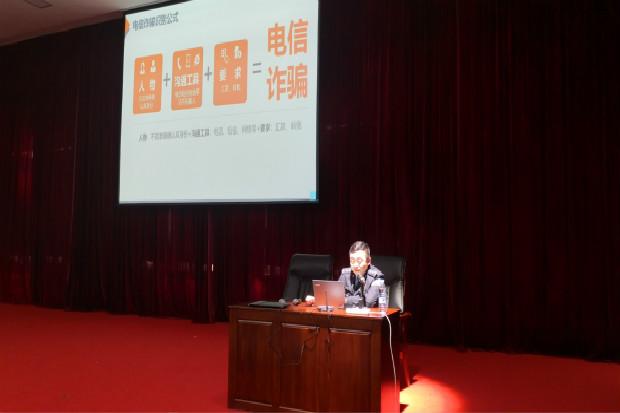 辽宁工程职业学院2019年预防校园诈骗法律知识报告会