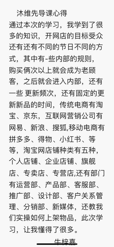 校企合作班 -电商沐维先导课报道