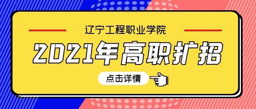 重磅!辽宁工程职业学院 2021年高职扩招报考指南